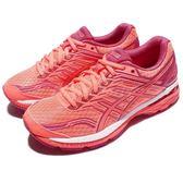 【六折特賣】Asics 慢跑鞋 GT-2000 5 粉紅 粉橘 白 避震穩定 女鞋 運動鞋 【PUMP306】 T784N0630