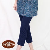 【岱妮蠶絲】造型褲腳蠶絲七分褲(深藍)