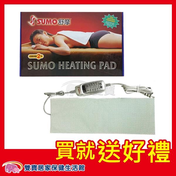 【贈現金卡】SUMO 舒摩 熱敷墊 7x20 銀色控制器 電熱毯 濕熱電毯