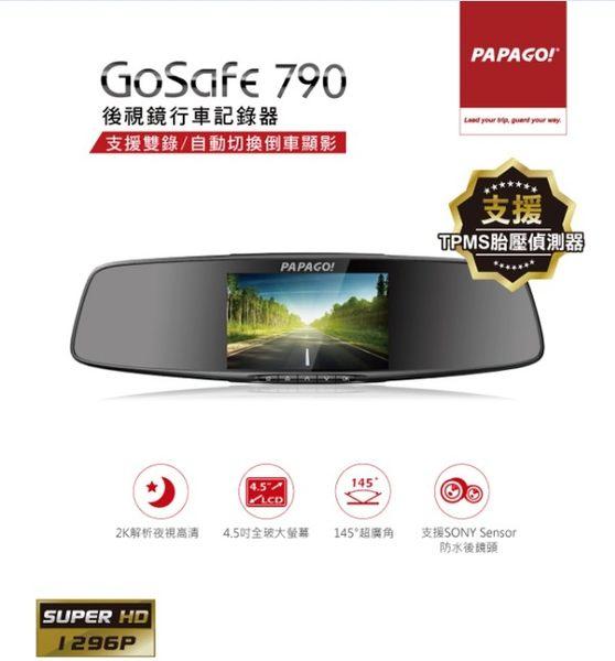 【PAPAGO】PAPAGO GOSAFE 790【單機】測速 胎壓 行車記錄器 1296P 後視鏡 支援GPS測速