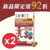 北条博士 Dr.Hojyo 優關捷UCII 120粒*2盒【新高橋藥妝】