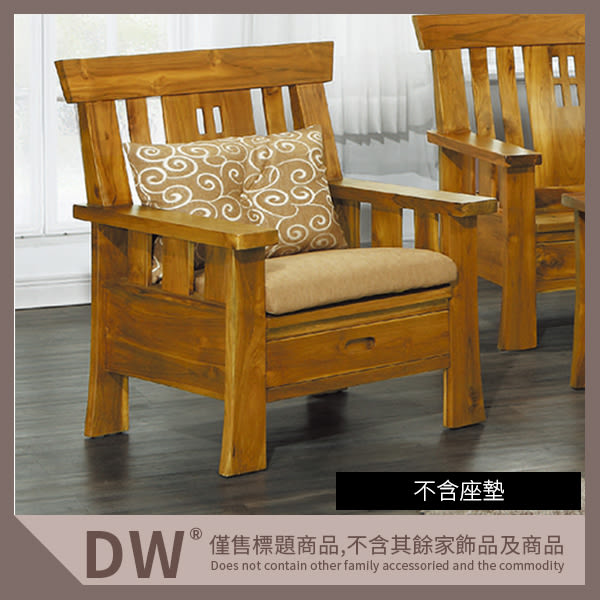 【多瓦娜】19058-301003 四孔柚木單人椅(不含坐墊)