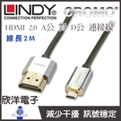 LINDY林帝 鉻系列 極細型 A公 對 D公 HDMI 2.0 連接線(41682) 2M/2米/2公尺