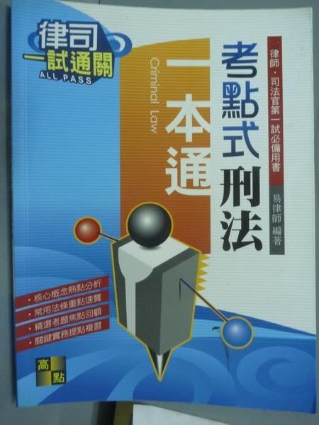 【書寶二手書T9/進修考試_PEL】考點式刑法_易律師