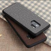 三星 s9 plus 手機殼 三星 Note9 超薄皮套 三星 s9 手機套 防摔手機殼 手機保護套 棉麻後蓋 手機軟殼