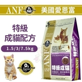 *KING WANG*美國愛恩富ANF《特級成貓配方》3kg