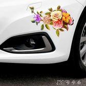 車貼 3D個性透明花朵創意汽紙車身遮擋劃痕貼花保險杠車門裝飾貼 卡卡西