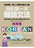 我的第一本韓語文法 進階篇:最棒的韓語文法課本帶你脫離初級邁向中級!(附例句朗讀