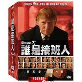 【停看聽音響唱片】【DVD】  誰是接班人第五季(8碟裝)