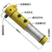 多功能救生锤 車用汽車安全錘 多功能安全錘 逃生錘車用安全錘 四合一玻璃錘