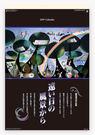 2019日本進口膠片月曆~SG508影繪集*13張-雙月 ~天堂鳥月曆