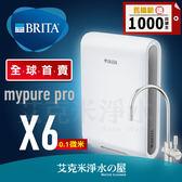 【新品上市~現貨】德國 BRITA mypure pro X6 超濾四階段硬水軟化型過濾系統/淨水器★0.1微米超微濾
