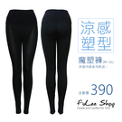 涼感塑型褲 雕塑顯瘦內搭 修飾小腹 透氣...