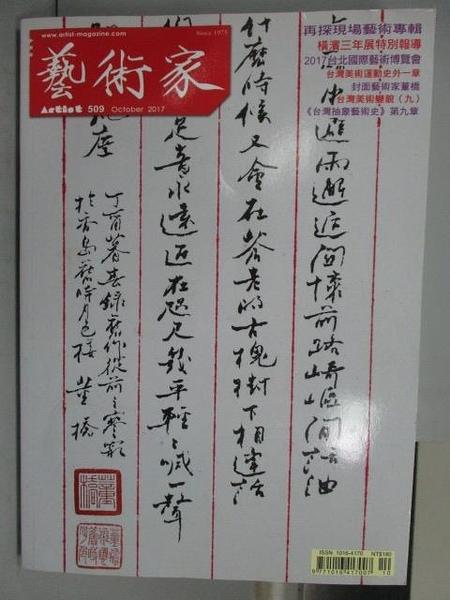 【書寶二手書T8/雜誌期刊_PEP】藝術家_509期_再探現場藝術專輯