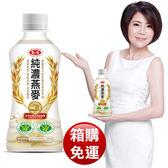 【愛之味】純濃燕麥290ml x24瓶