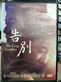 挖寶二手片-P02-070-正版DVD-華語【告別】李銘順 陳庭妮 鄭家榆(直購價)