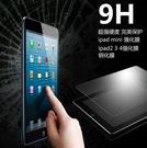9H鋼化玻璃貼 ipad Air 2 高清高透 螢屏保護貼 air air2 防爆膜 平板貼膜 強化 玻璃貼 保護膜