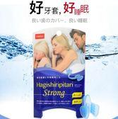睡覺防磨牙神器牙套女男防止夜間成人磨牙護牙保護套咬合牙合頜墊
