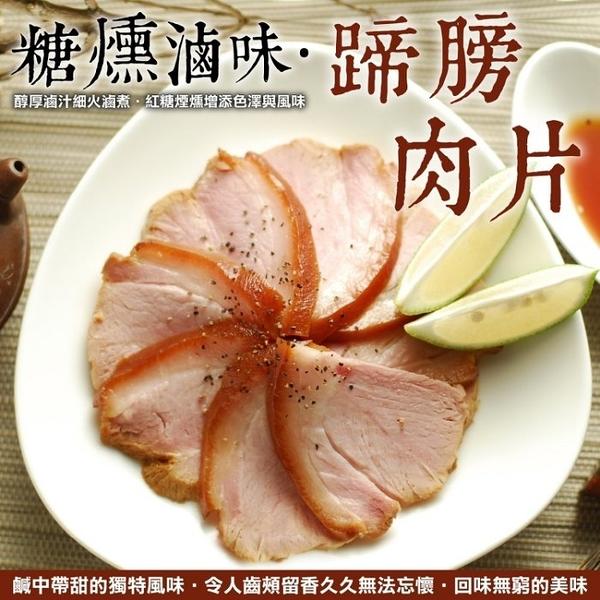 【海肉管家】糖燻滷味 滷蹄膀肉片(170g/包)