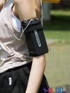 臂包 跑步手機臂包男女款通用運動手機臂套健身手臂包臂袋胳膊手腕包帶寶貝計畫 上新