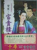 【書寶二手書T4/言情小說_HTC】宮女出任務之_變裝-富貴樓主_千尋