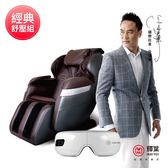 送推脂機▸輝葉 商務艙零重力按摩椅(任達華代言)+晶亮眼按摩器