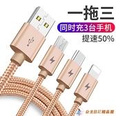 買1送1 三合一傳輸線一拖三充電線蘋果安卓type-c【公主日記】