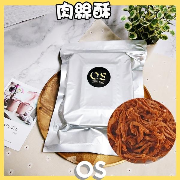 OS 肉絲酥 75g/包 原味/辣味 | OS小舖