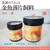 [ 河北水族 ] 英國VITALIS【 金魚薄片飼料  30G 】VS315