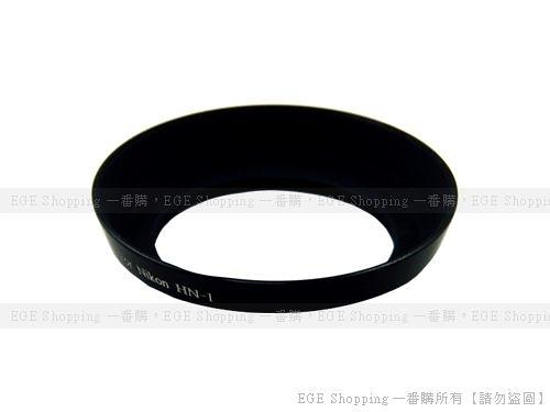 EGE 一番購】for NIKON金屬遮光罩(HN-1 HN1)【24mm f/2.8D AF】