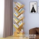 創意樹形書架落地簡約現代小書櫃簡易桌上置物架經濟型學生省空間 19950生活雜貨NMS