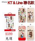 King*Shop~ GARMMA Hello Kitty X Line iPhone 6/6S Plus 5.5吋  防摔保護殼 手機殼 軟套