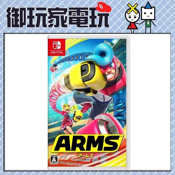 ★御玩家★現貨 NS Switch 神臂鬥士 ARMS Nintendo 任天堂日文版