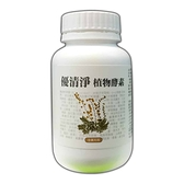 優清淨 植物酵素 80粒/瓶◆德瑞健康家◆