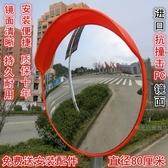 室外交通廣角鏡 80cm道路廣角鏡 凸球面鏡 cf