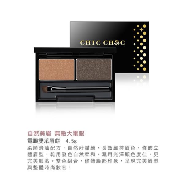 CHIC CHOC 電眼雙采眉粉餅4.5g #01 (效期:2018.10)