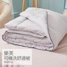 棉被 / 雙人 【樂芙可機洗舒適被】高科技熱烘纖維  排濕透氣  戀家小舖台灣製ADL200