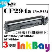 HP CF294A(NO.94A) 相容環保碳粉匣 一組三支【適用】M148dw/M148fdw/M118dw