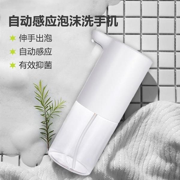 自動泡沫洗手液機自動洗手消毒殺菌皂液機洗手清潔自動感應皂液消毒殺菌皂液機 交換禮物