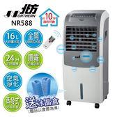 北方  移動式冷卻器 NR588 噴霧加濕功能/增加冷房空氣濕度 水冷扇 水冷器 水冷器
