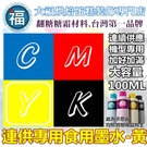 連供專用食用墨水-黃色 四色可選紅黃藍黑 CYMK 星空棒棒糖紙威化紙糯米紙糖霜紙非墨水夾