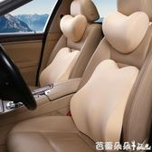 車枕 汽車頭枕車用靠枕座椅枕頭車載車內用品護頸枕記憶棉頸枕車枕四季 芭蕾朵朵