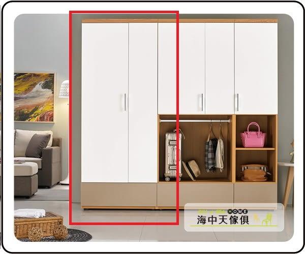 {{ 海中天休閒傢俱廣場 }} C-33 摩登時尚 臥室系列 180-5 柯瑪2.7尺單吊衣櫃