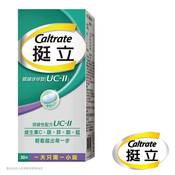 【挺立】UC-II 關鍵迷你錠 非變性第二型膠原蛋白(30錠/盒)