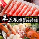 【免運】羊五花頂級蝦蟹海陸霸王鍋(6樣食...