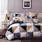 BEDDING-純棉兩用被套-七巧板-藍-6X7尺