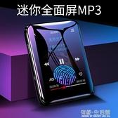 炳捷 全面屏藍芽mp3隨身聽學生版小型便攜式迷你小說閱讀器播器放mp4p5mp6p3p4 雙十二全館免運
