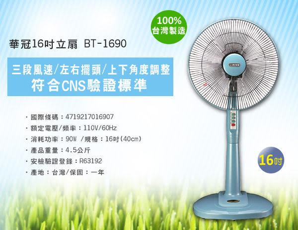 【艾來家電】華冠牌16吋高級立扇BT-1690【分期零利率+免運費】