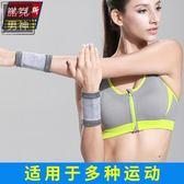 護腕 運動護腕超薄護手腕女薄款護挽手碗護套護碗套夏季瑜伽空調房 情人節特別禮物