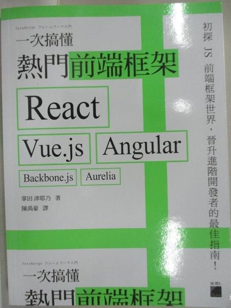【書寶二手書T1/網路_EUV】一次搞懂熱門前端框架:React、Vue.js、Angular、Backbone.js、Aurelia_掌田